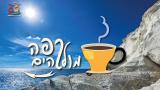 קפה מול הים 1
